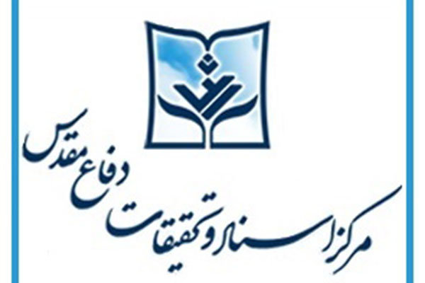 پاسخ مرکز اسناد و تحقیقات دفاع مقدس به سعید حجاریان