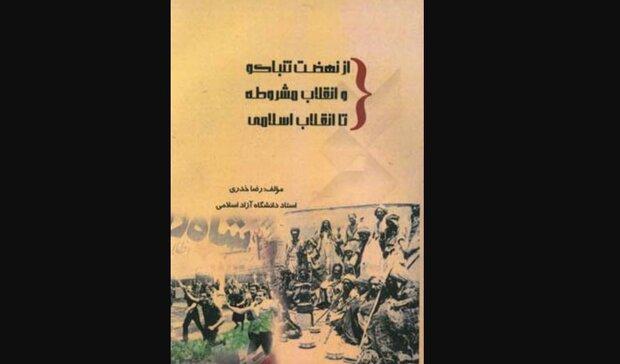 کتاب «از نهضت تنباکو و انقلاب مشروطه تا انقلاب اسلامی» منتشر شد