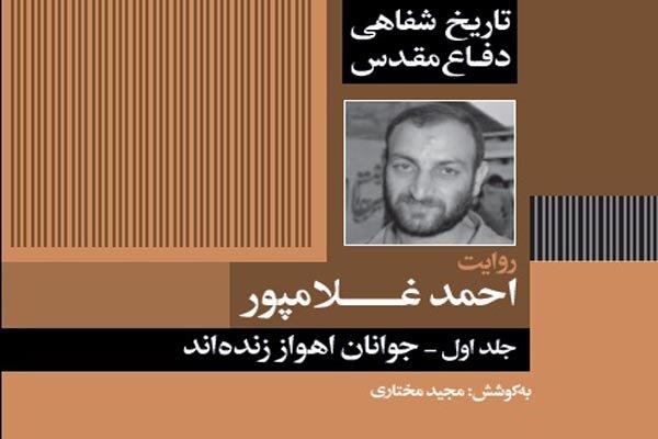 تاریخ شفاهی دفاع مقدس به روایت سردار غلامپور