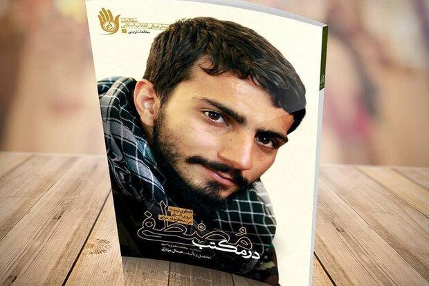 مولفههای رشد یک مربی مدافع حرم/شهیدی که فیسبوک صفحهاش را بست