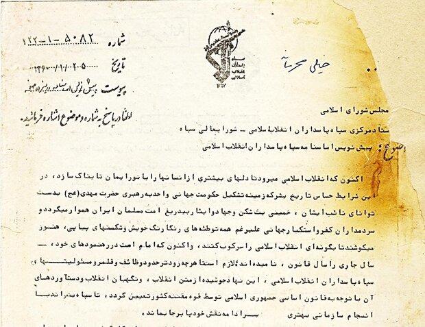 تصویر پیشنویس نیم سوخته اساسنامه سپاه