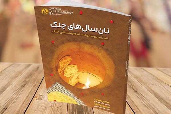 کتاب «نان سالهای جنگ» منتشر شد/خاطرات زنان گمنام روستای صدخرو