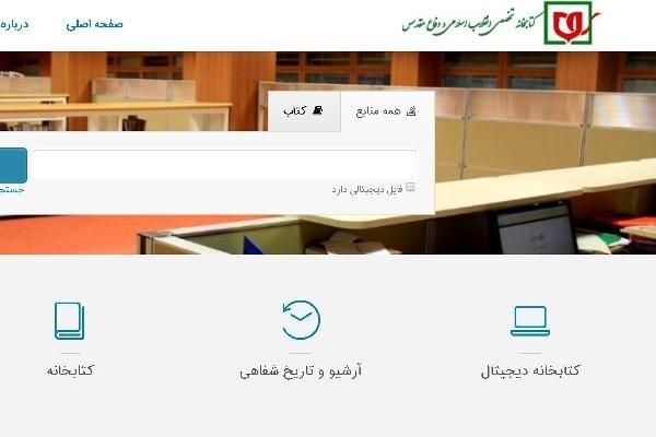 خدمات جدید کتابخانه موزه انقلاب اسلامی در روزهای شیوع ویروس کرونا