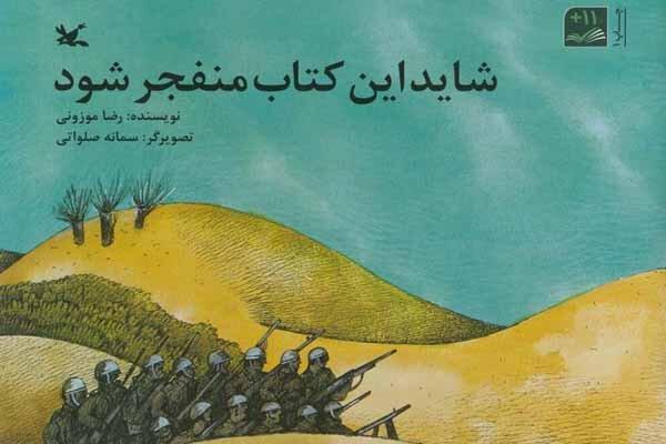 برای مینها جنگ تمام نشده است