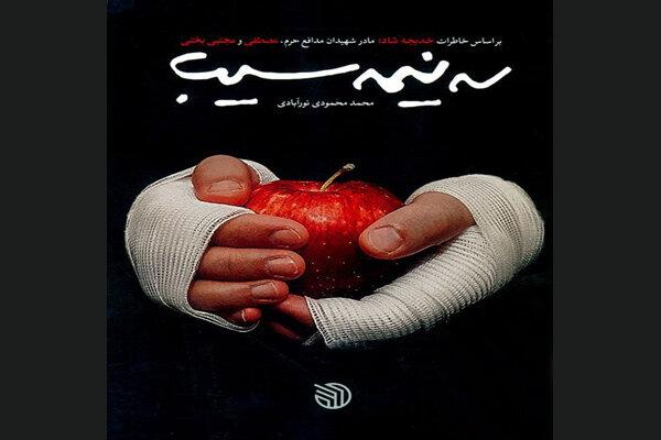 «سهنیمه سیب» به چاپ دوم رسید/خاطرات مادر دو شهید مدافع حرم