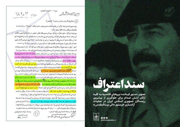 انتشار سنداعتراف صدام به اهمیت خرمشهر وجلوگیری از پیشروی رزمندگان