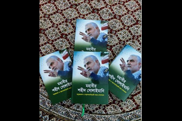 ناشر بنگلادشی کتابی درباره سردار شهید قاسم سلیمانی منتشر کرد