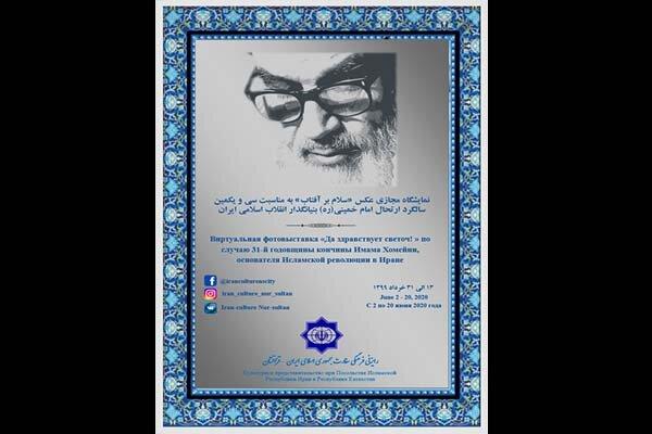 نمایشگاه مجازی عکس «سلام بر آفتاب» در قزاقستان برگزار میشود