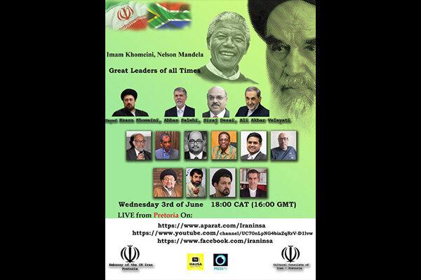 وبینار نقش امام خمینی(ره) و نلسون ماندلا در تعیین مسیر آینده جهان