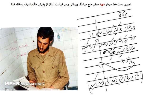 نامهای برای طلب شهادت ازخدا/دعایی که برای چمران کردستان اجابت شد