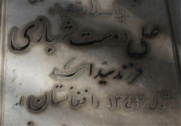 بیش از ۲هزار مزار شهید، یادگار افغانستانیها در ایران