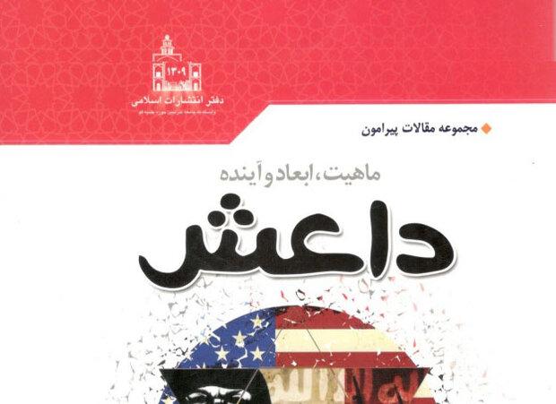مجموعه مقالات پیرامون ماهیت، ابعاد و آینده داعش منتشر شد