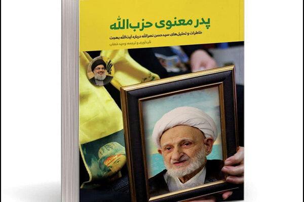 کتاب «پدر معنوی حزبالله» به چاپ چهارم رسید